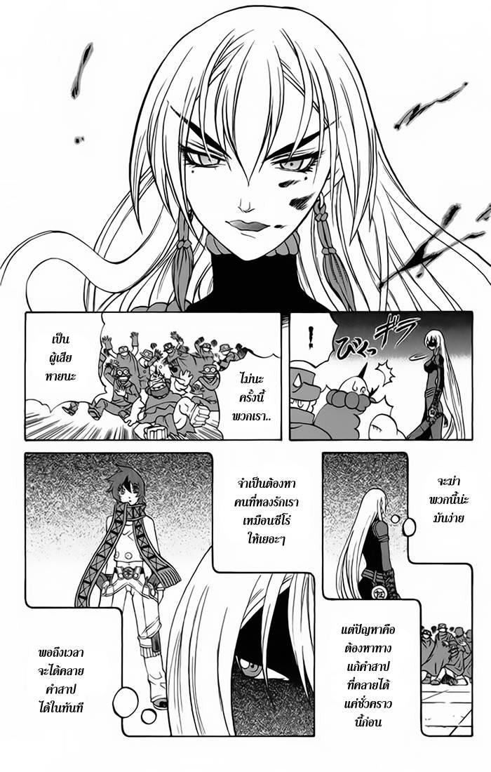 Kurohime 2 TH กระสุนมนตรา  หน้า 37