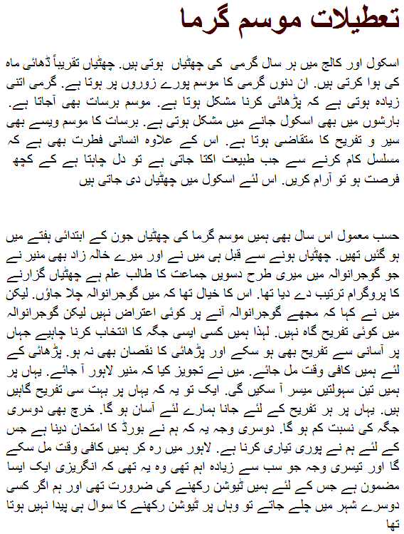 Essay On Summer Holidays In Urdu