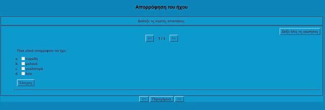 http://online.eduportal.gr/a/fe/ixos/4.htm