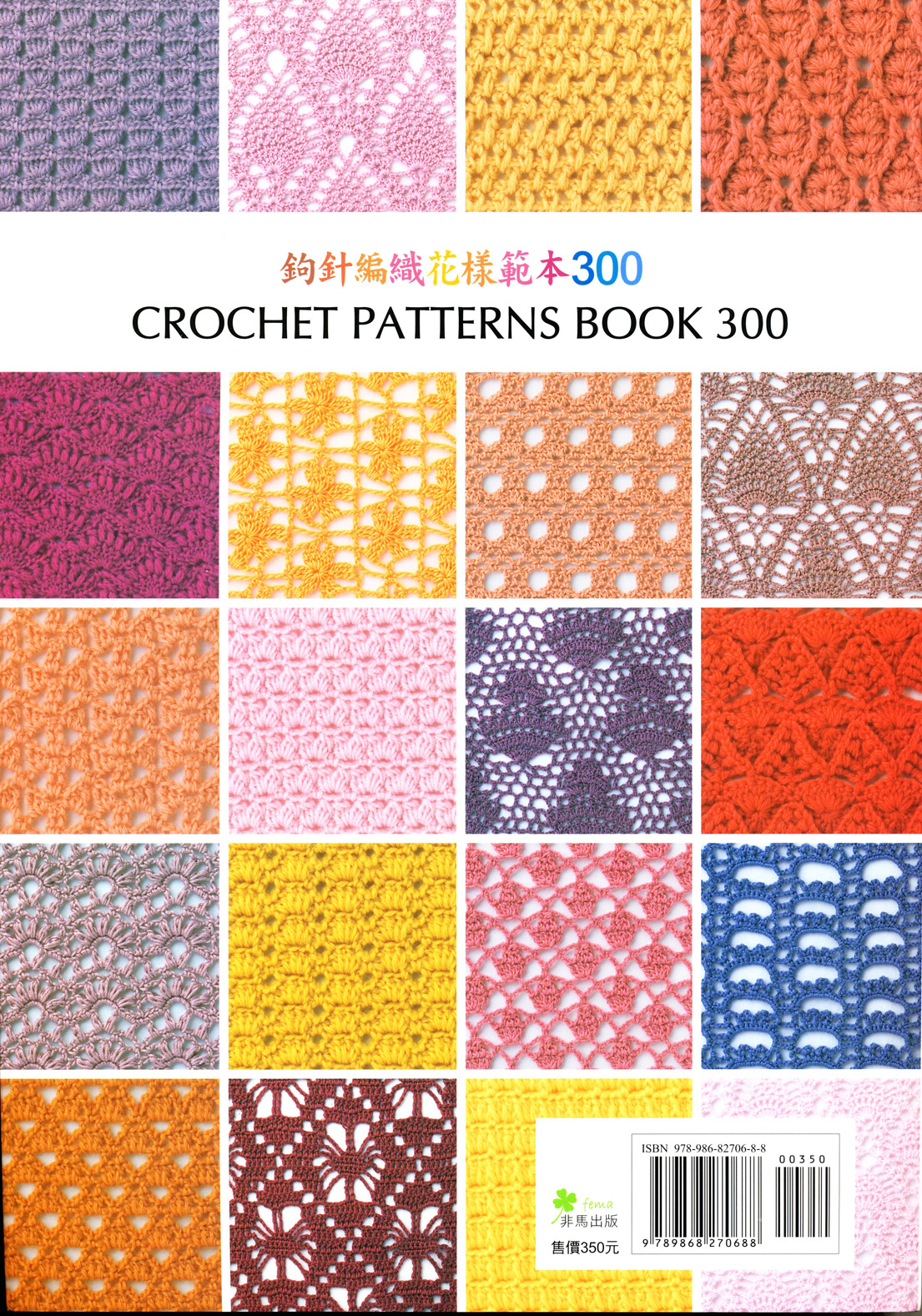 Crochet Stitches Directory : MyCreativeCard.com: Japanese Crochet 300 Stitches Guide Dictionary
