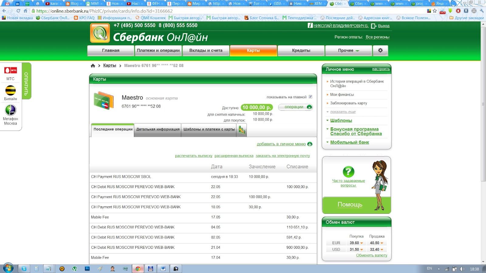 Как сделать скриншот он-лайн платежа? Совместные покупки 90