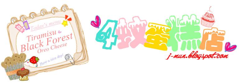 ~4蚊蛋糕店~