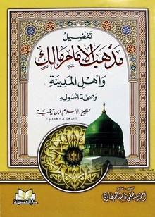تفضيل مذهب الإمام مالك وأهل المدينة وصحة أصوله - لابن تيمية pdf