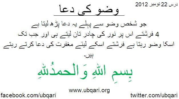 dua before wadhu/wazu/ablution
