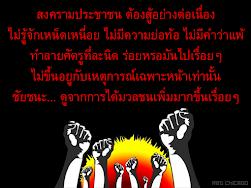 สงครามประชาชน ต้องสู้อย่างต่อเนื่อง ไม่รู้จักเหน็ดเหนื่อย ไม่มีความย่อท้อ ไม่มีคำว่าแพ้