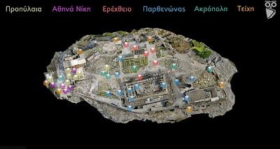 http://acropolis-virtualtour.gr./
