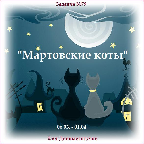 http://divnyeshtuchki.blogspot.ru/2014/03/79.html