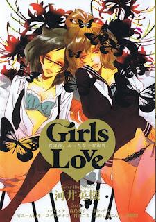 Girls Love 放課後、えっちな予習復習。