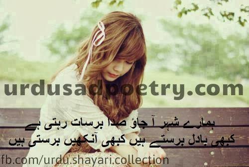 Hamary sheher aa jao sadaa barsaat rehti urdu sad poetry hamary sheher aa jao altavistaventures Image collections