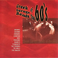 Greek Garage Bands Of The 60's