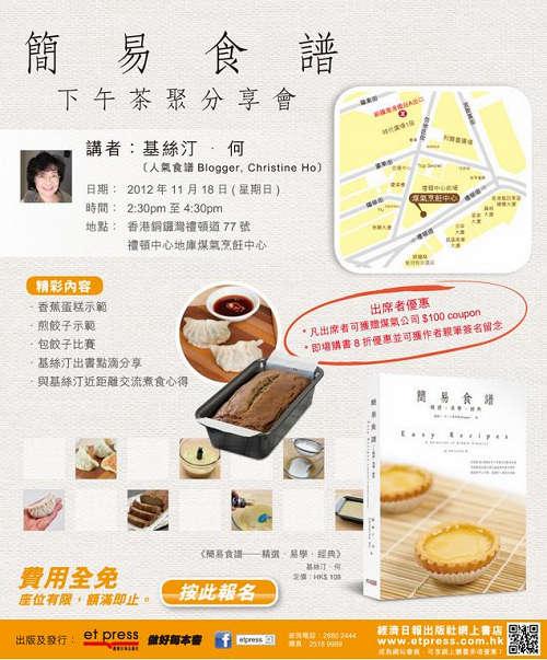 簡易食譜分享會海報 Sharing Session Poster