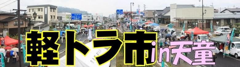 軽トラ市in天童