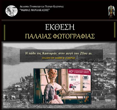 Έκθεση παλαιάς φωτογραφίας της Ακαδημίας μας στη 40η Διεθνή Γούνα Καστοριάς
