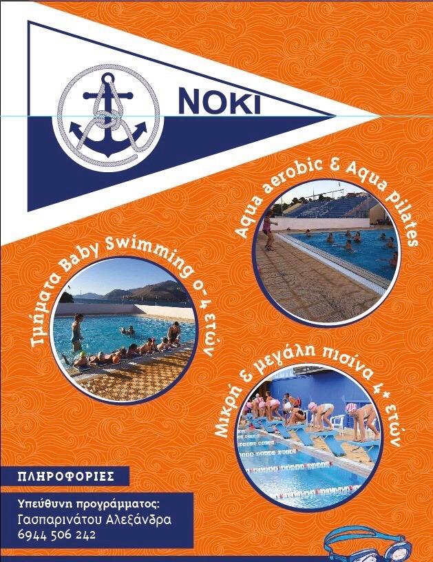 Προγράμματα Κολύμβησης Ν.Ο.Κ.Ι.