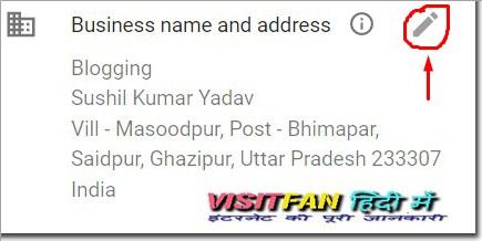 AdSense par Apna address kaise fill or change kare