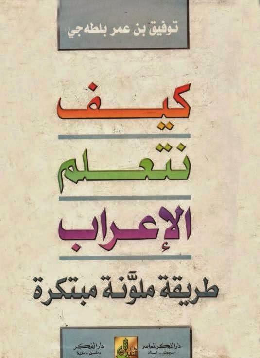 نتعلم الإعراب (توفيق بلطه