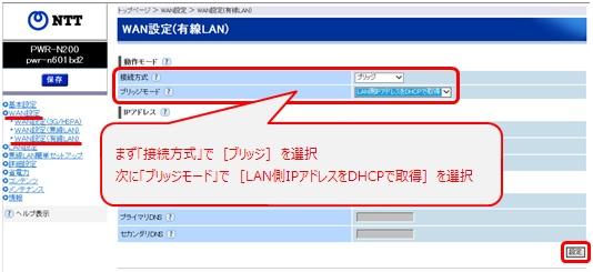 [WAN設定]から[WAN設定(有線LAN)]をクリックし、接続方式で「ブリッジ」を選択し「ブリッジモード」のプルダウンで[LAN側IPアドレスをDHCPで取得]を選び[設定]をクリック