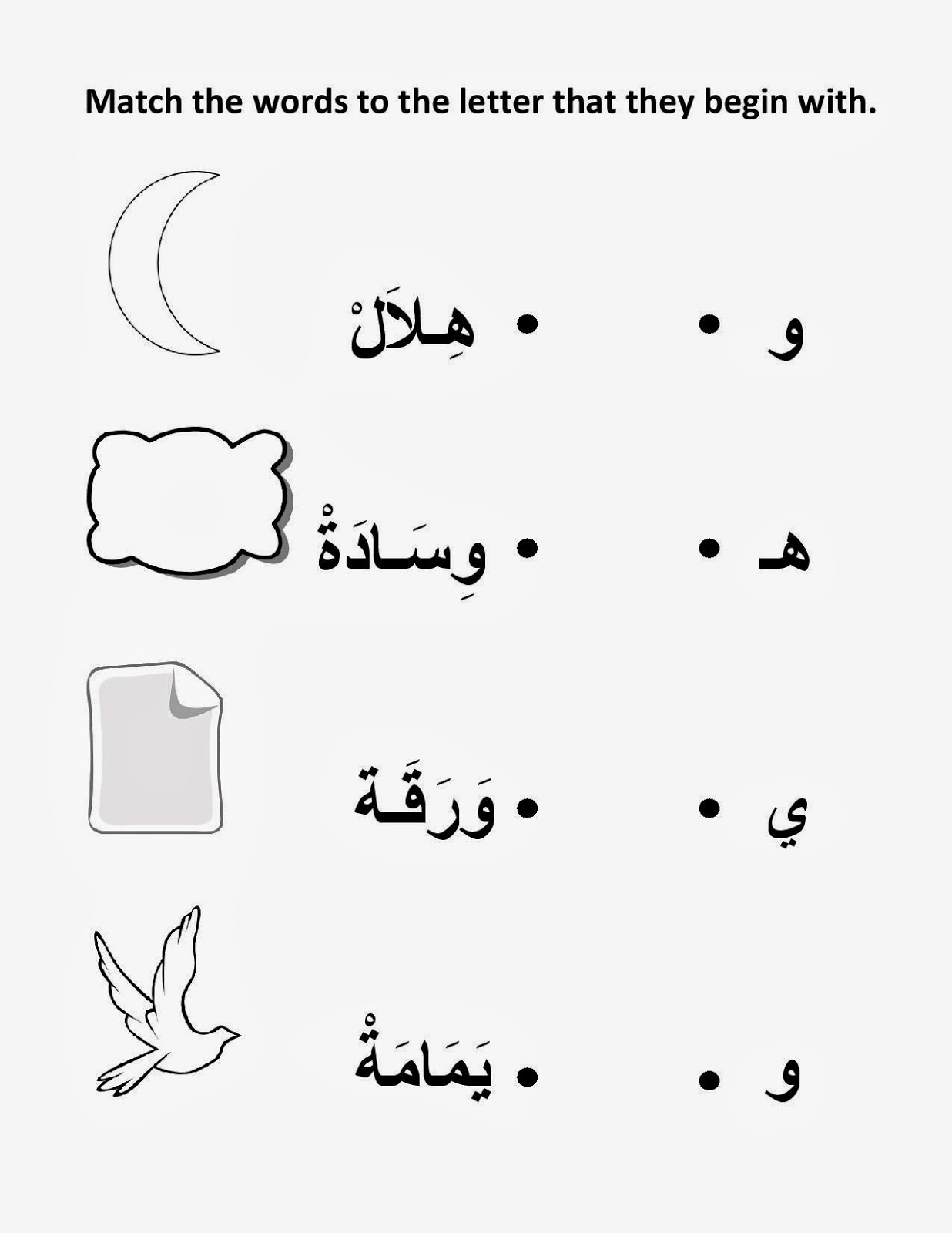 Arabic Worksheets For Kids on arabic to english worksheets