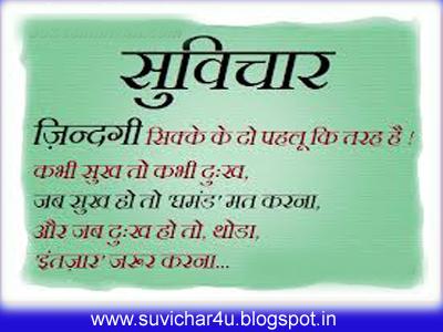 Jindagi sikke ke do pahaloo ki tarah hai. Kabhi such to kabhi dukh jab such ho to ghamand mat karana aur jab dukh ho to thoda intejar jaroor karana.
