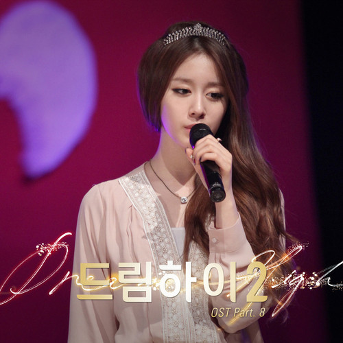 "Park Jiyeon Picture for ""Dream High 2 OST"""