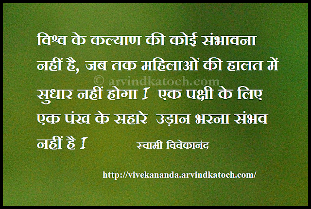 welfare, world, women, bird, fly, Swami Vivekananda, Hindi, Quote, Thought