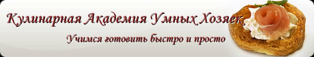 Кулинарная Академия Умных Хозяек