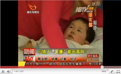 中國最矮男子