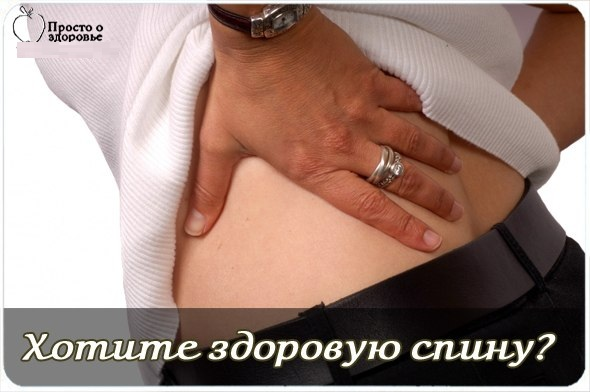 чтобы спина не болела:
