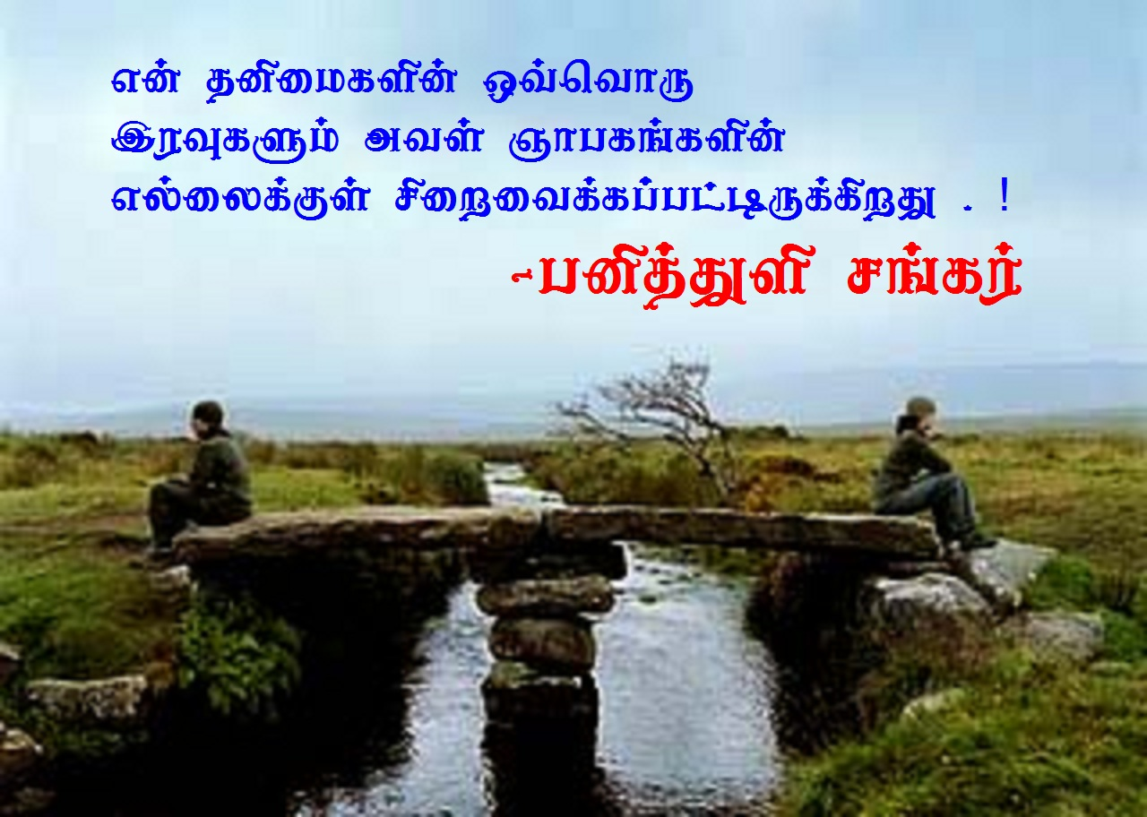Tamil SMS, Tamil Messages, Kavithaigal Sms, Natpu, Kadhal Sms