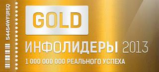 """Конференция """"ИнфоЛидеры 2013"""" видео запись GOLD"""