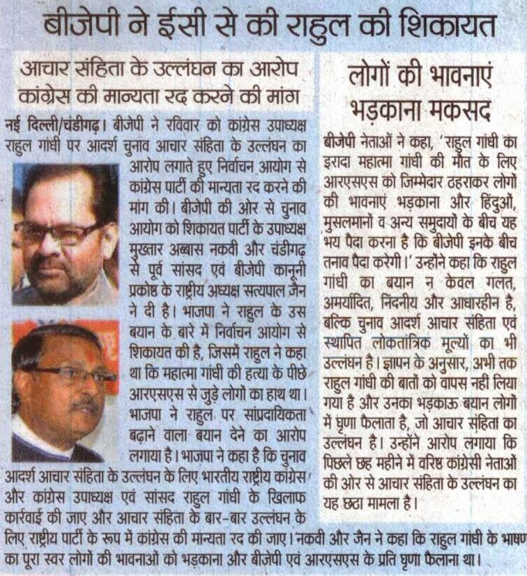 बीजेपी ने ईसी से की राहुल की शिकायत | आचार संहिता के उल्लंघन का आरोप, कांग्रेस की मान्यता रद्द करने की मांग - सत्य पाल जैन, पूर्व सांसद