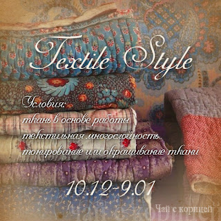 http://scrap-tea.blogspot.ru/2014/12/textile-style.html