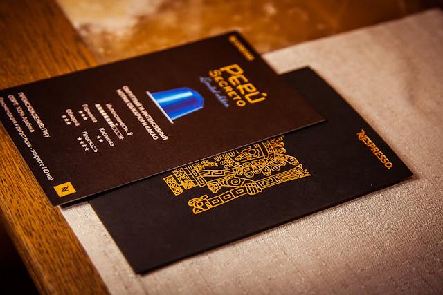 Приглашение на дегустацию Nespresso Peru Secreto Limited Edition в White Rabbit