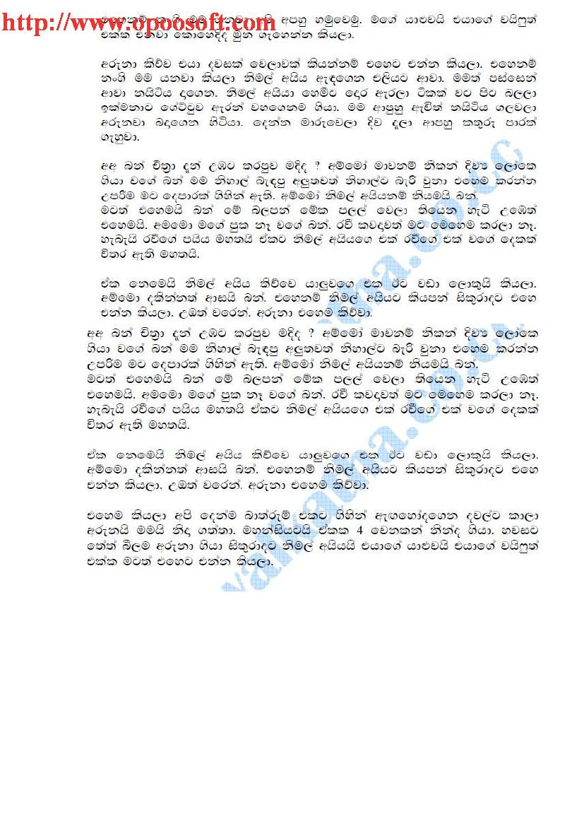 Posted by Sinhala X Story Box at 8:19 PM