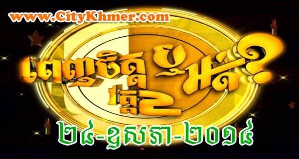 MyTV Penh Chet Ort 24-05-2014