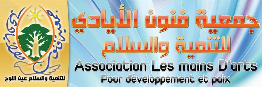 مدونة جمعية فنون الأيادي