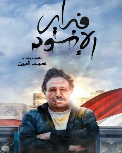مشاهدة فيلم فبراير الاسود