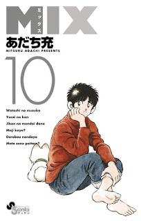 [あだち充] ミックス 第01-10巻
