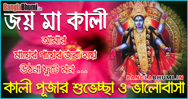 Kali Puja Bengali Latest Wallpaper - Kali Puja Bangla Wish Photo