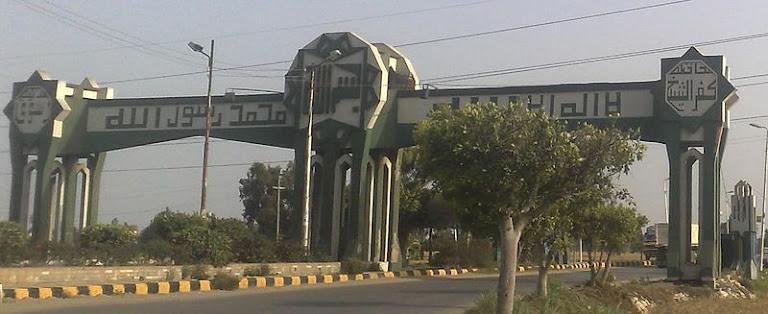 بوابة دسوق من مدخل طريق دمنهور - الإسكندرية.