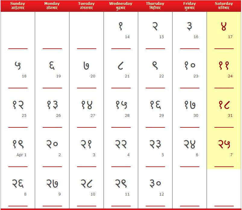 Nepali Calendar Chaitra   New Calendar Template