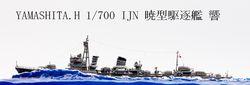 1/700 暁型駆逐艦 響