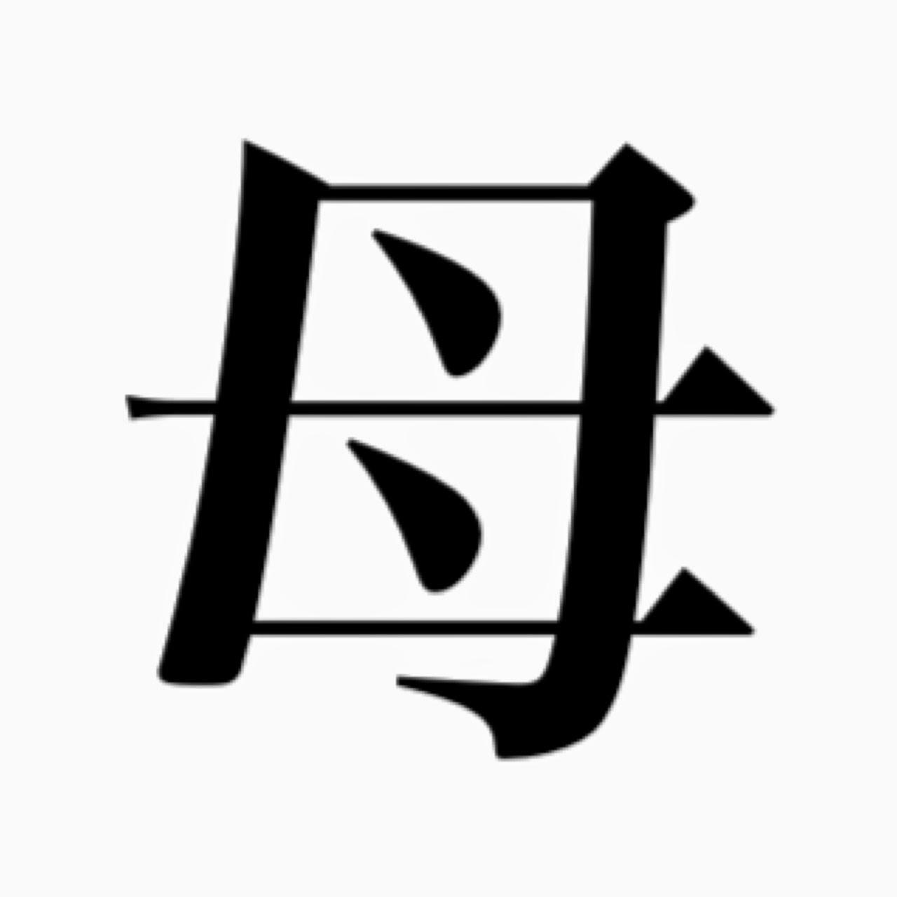 Family japanese tattoo symbols japanese tattoo designs mother biocorpaavc Gallery