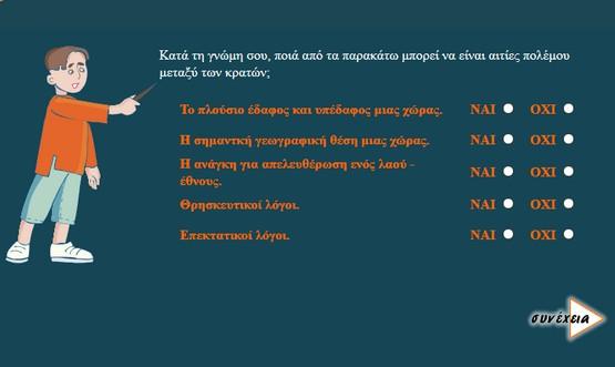 http://ts.sch.gr/repo/online-packages/dim-koinoniki-pol-agogi-e-st/askiseis_diethni_e_1.htm