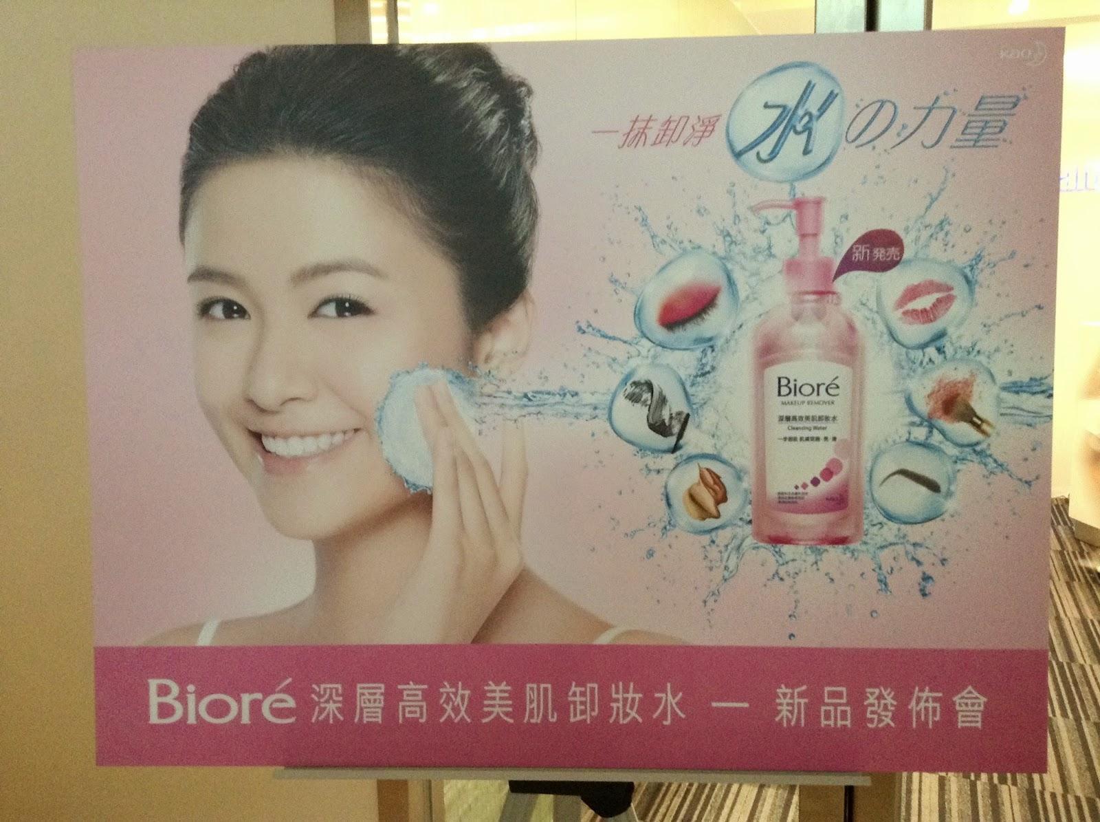 >> 花王 Bioré 碧柔 卸妝系列新品發佈會*深層高效美肌卸妝水 Cleansing Water