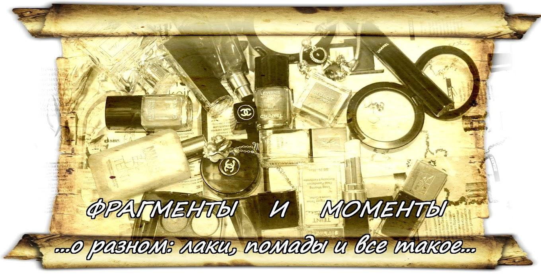 Фрагменты и моментЫ