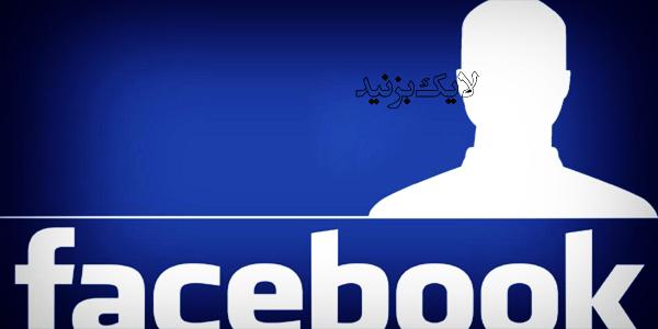 صفحه ما را در فیس بوک لایک بزنید