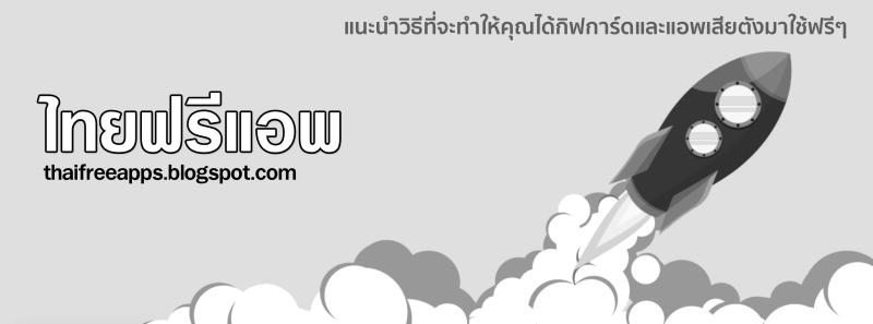 ThaiFreeApps : ไทยฟรีแอพ