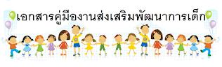 เอกสารความรู้ส่งเสริมพัฒนาการเด็ก