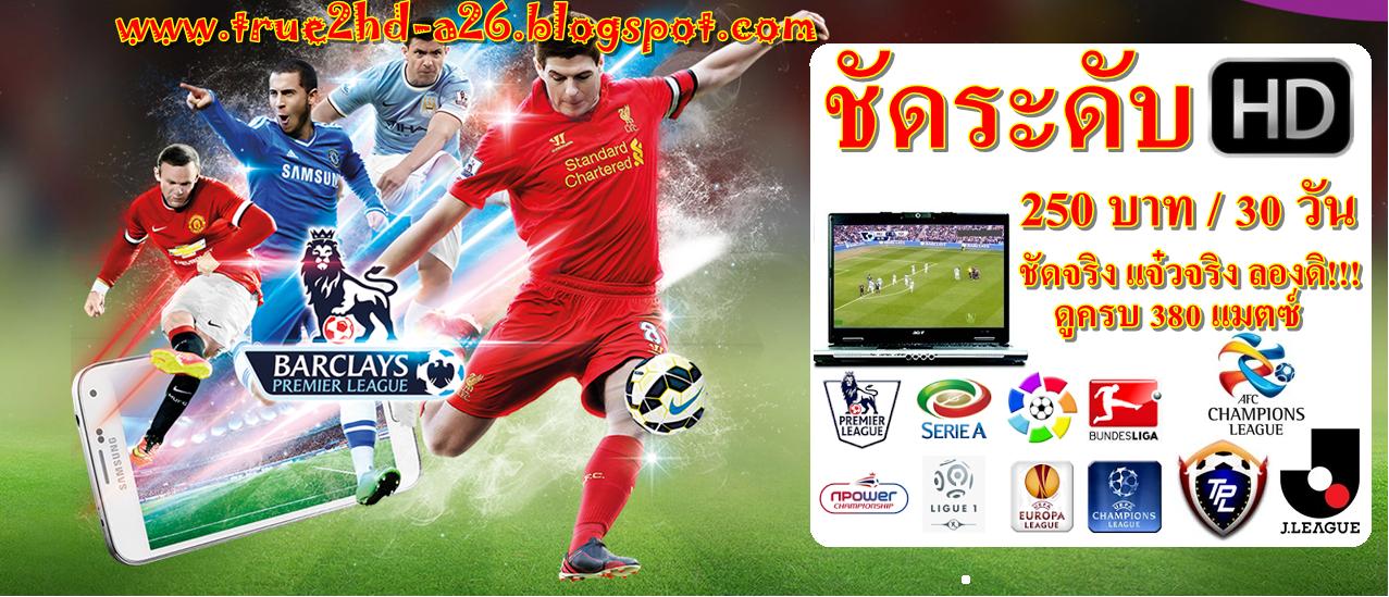 ดูฟุตบอลออนไลน์ ดูบอลออนไลน์ HD ดูพรีเมียร์ลีก ไทยพรีเมียร์ลีก ลาลีกา บุนเดสลีกา